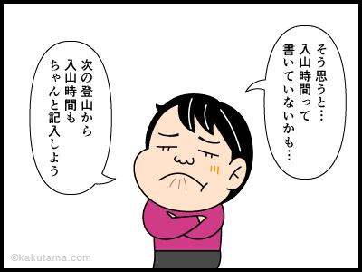 登山用語「入山時間」に関する漫画4