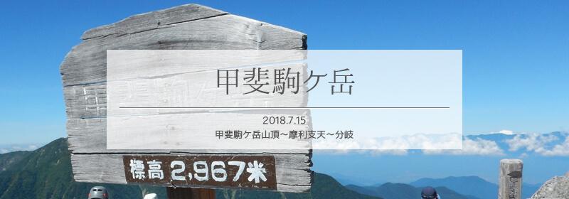 甲斐駒ケ岳4タイトル