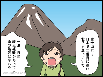 街の辛い階段も登山トレーニングと思えば頑張れる漫画2