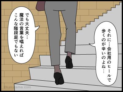 街の辛い階段も登山トレーニングと思えば頑張れる漫画3
