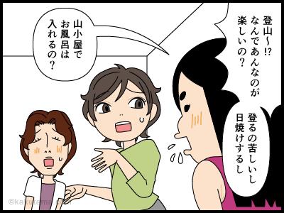 誘っていない相手から登山は無理と言われてもやもやする登山者の漫画2