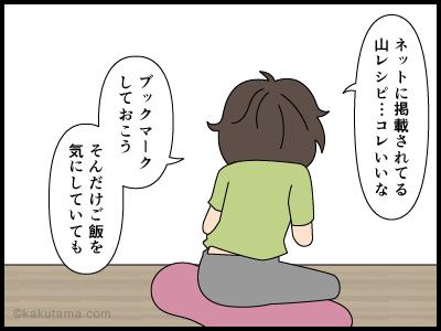 山で食べるカップラーメンは美味しい漫画3