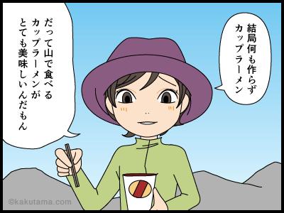 山で食べるカップラーメンは美味しい漫画4