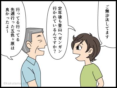 山の雑談をすると、無性に山へ行きたくなる漫画2