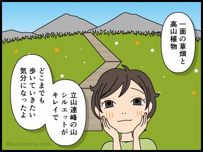 山の雑談をすると、無性に山へ行きたくなる漫画3