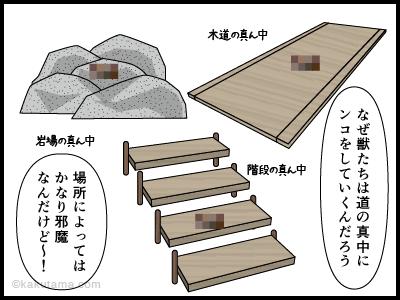 登山道の真ん中に落ちている獣の糞についての漫画2