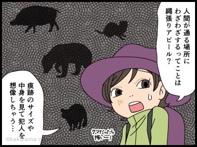 登山道の真ん中に落ちている獣の糞についての漫画3