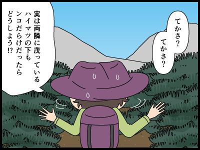 登山道の真ん中に落ちている獣の糞についての漫画4