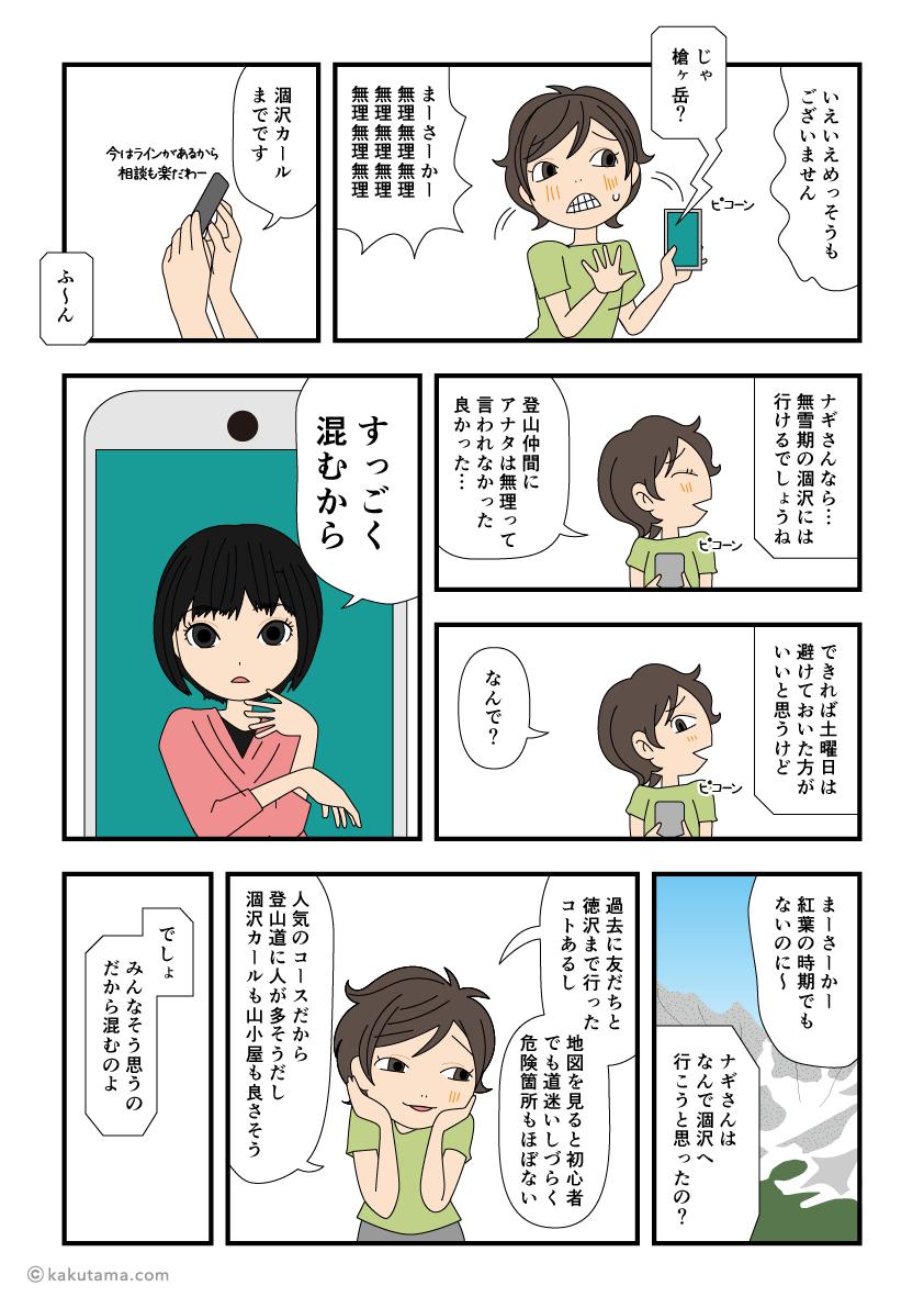 初めての北アルプス単独登山デビューの漫画3