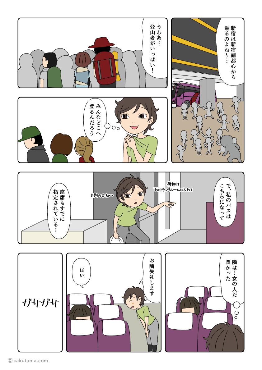 初めての登山バスの思い出漫画2