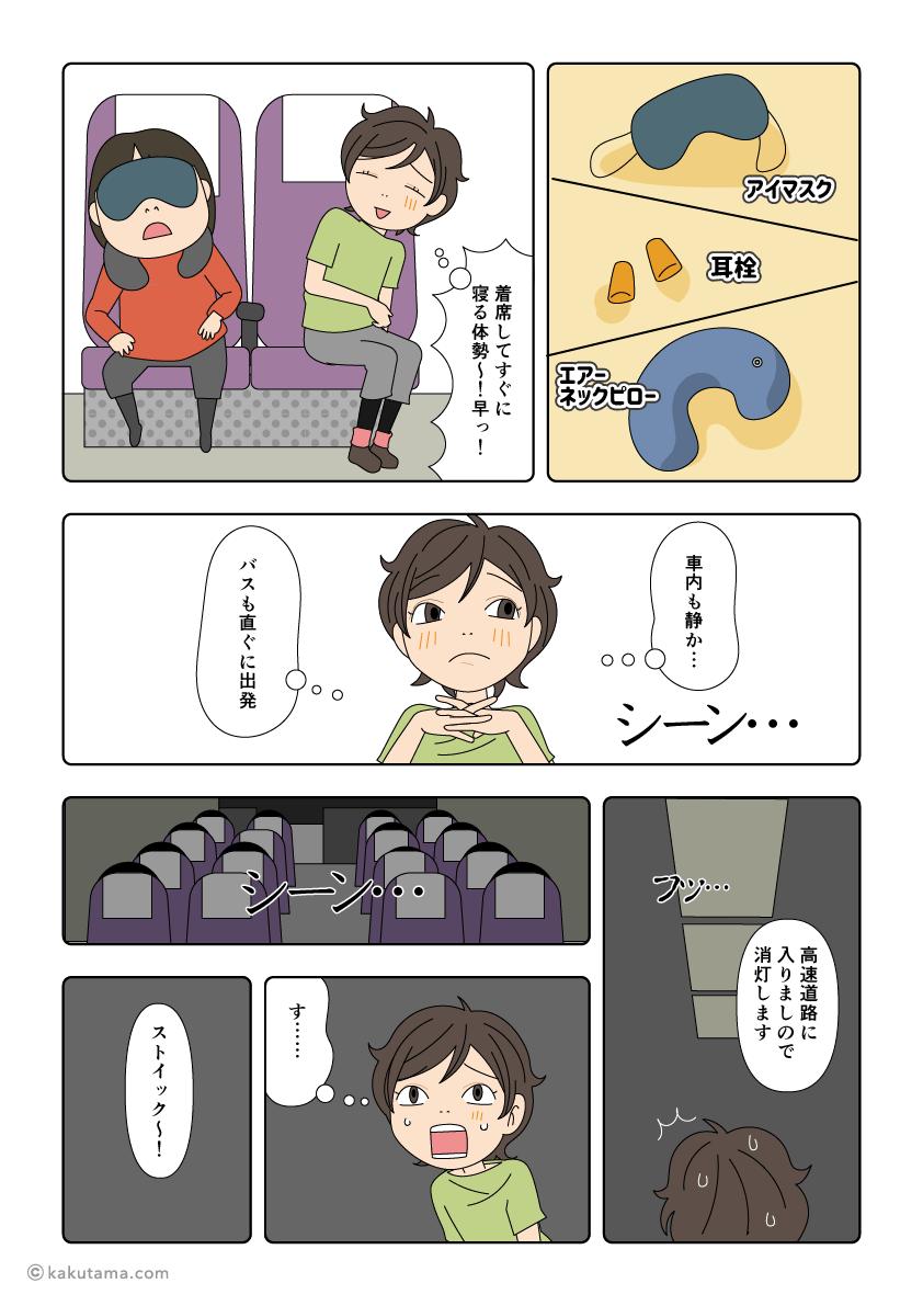 初めての登山バスの思い出漫画3
