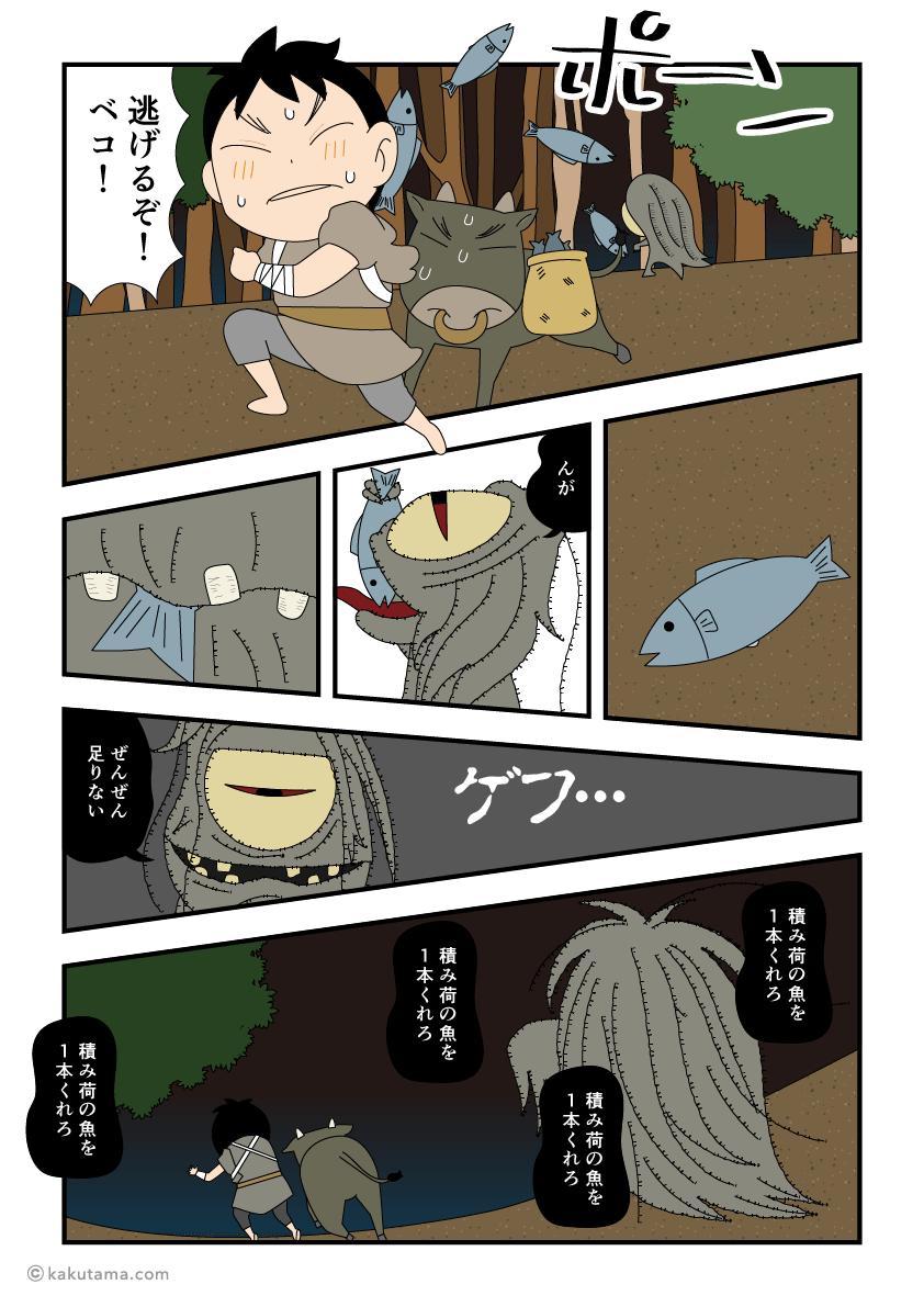 峠を超えている途中で化物に取り憑かれる漫画2