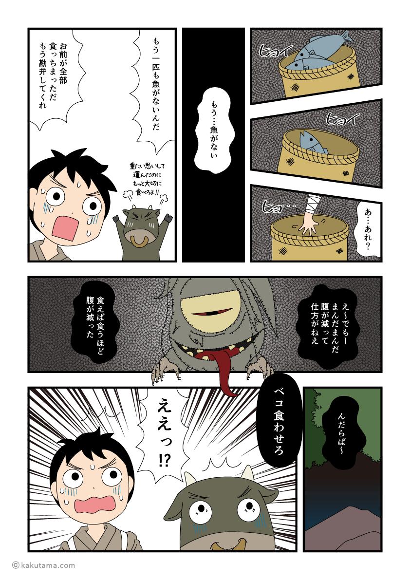 峠を超えている途中で化物に取り憑かれる漫画3