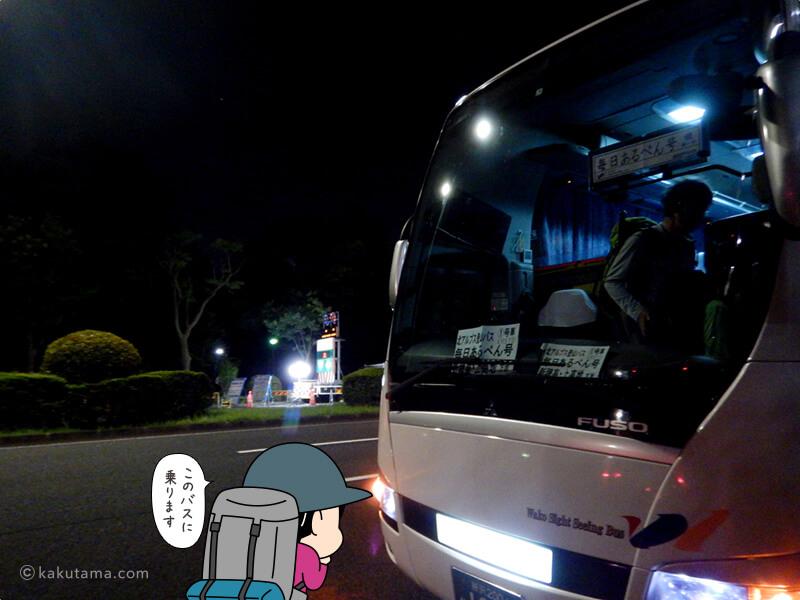 毎日アルペン新穂高温泉行きバス
