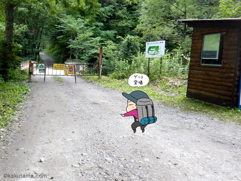 林道のゲートを通る