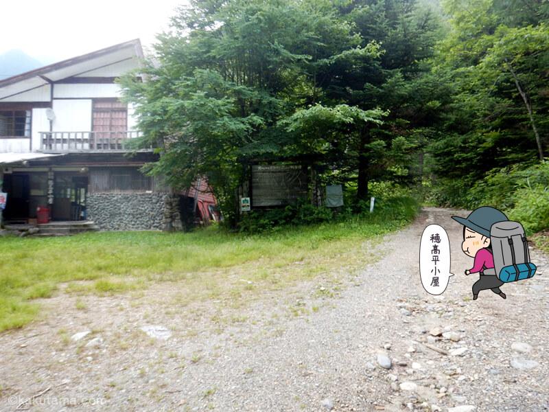 穂高平小屋2