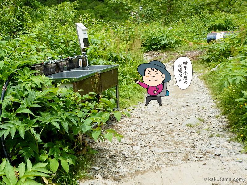 槍平小屋の水場