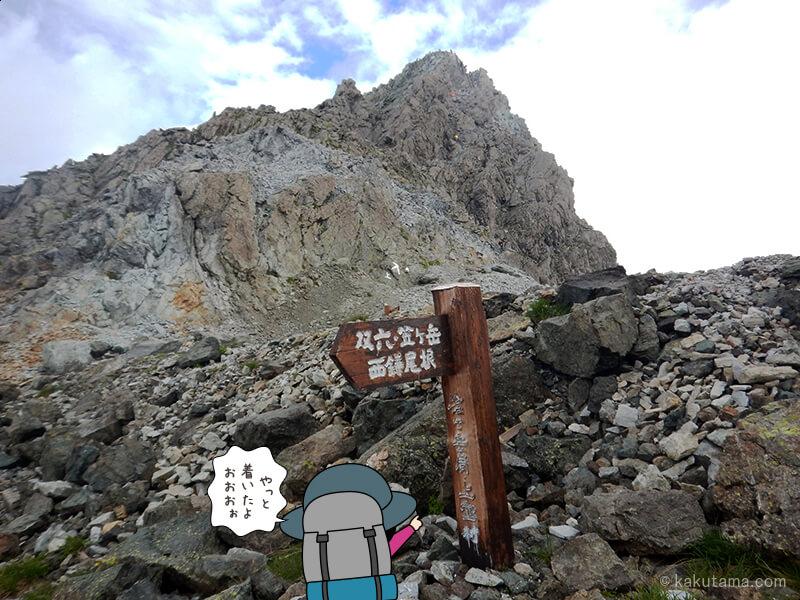 槍ヶ岳山荘に到着