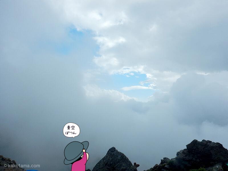 曇りの合間の晴れ間