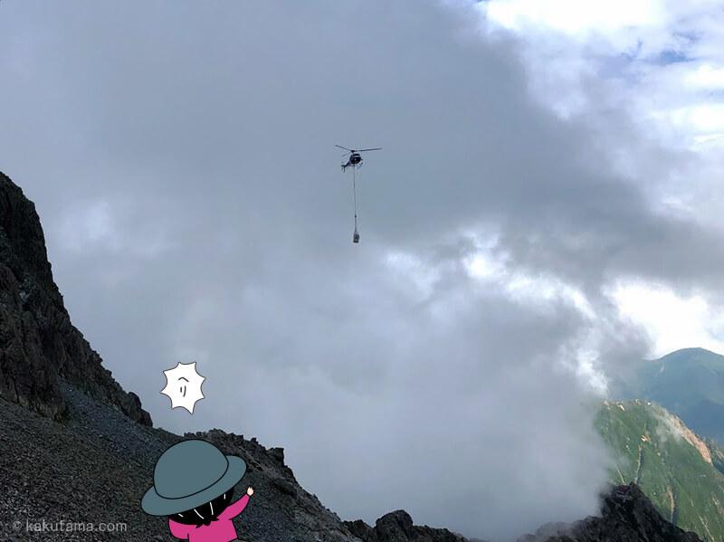 ヘリが飛んできた