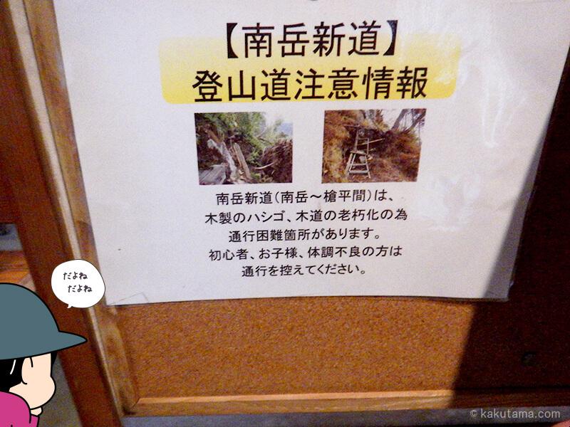 南岳新道の登山道注意情報