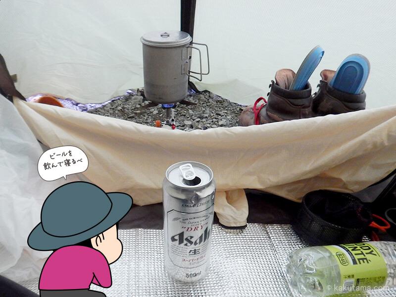 テントでビールを飲む