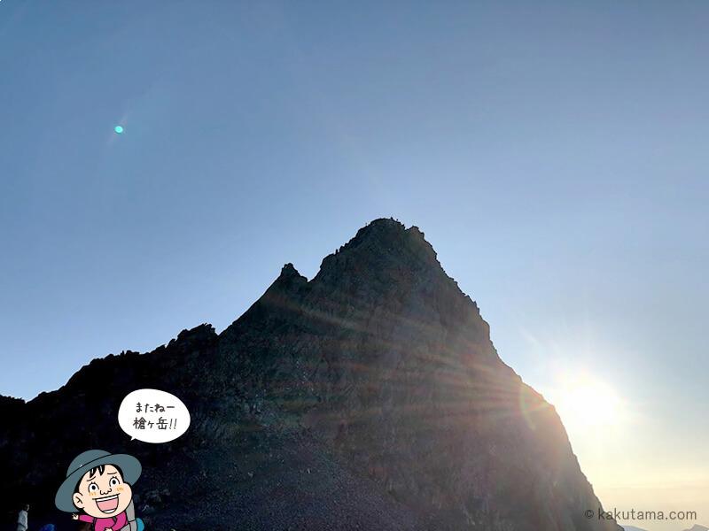 槍ヶ岳に別れを告げる