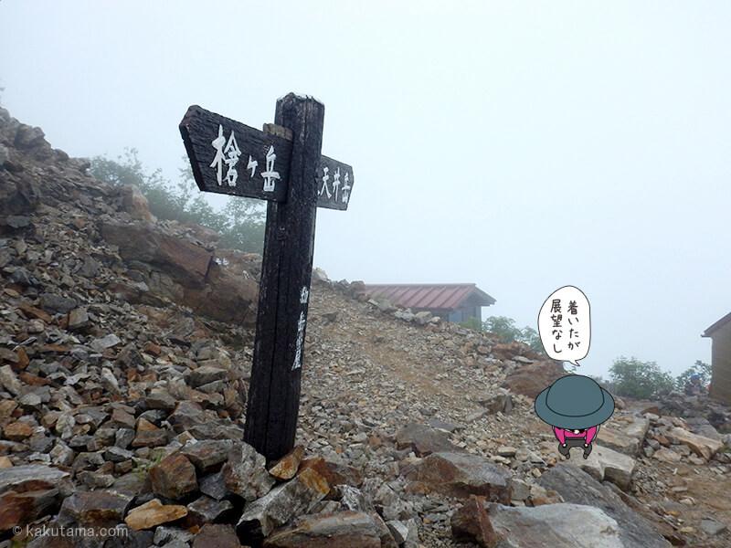 ヒュッテ西岳に到着