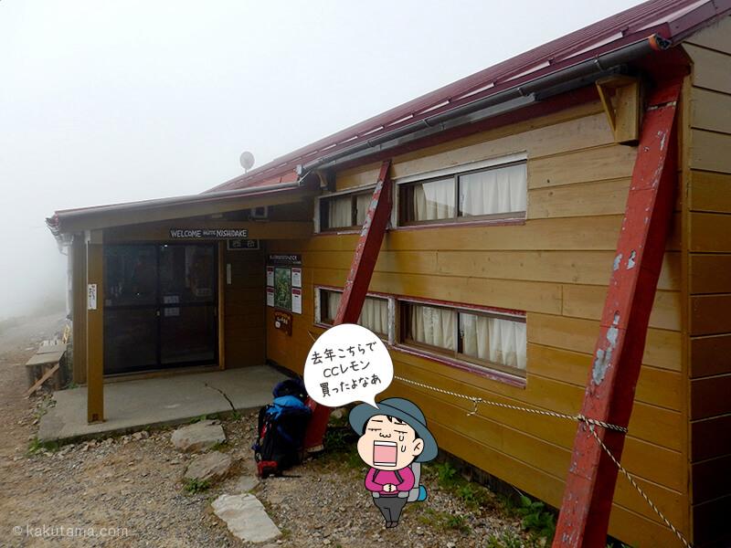 ヒュッテ西岳に到着2