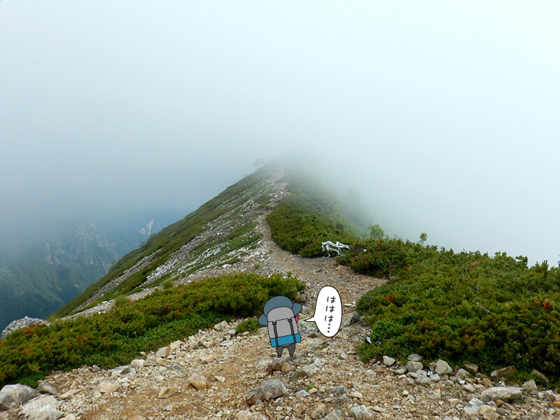 稜線を歩く2