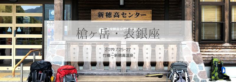 槍ヶ岳・表銀座タイトル画面
