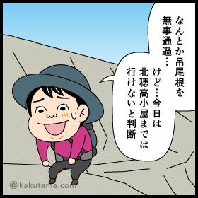 山小屋に泊まる時は予約を入れようの漫画1