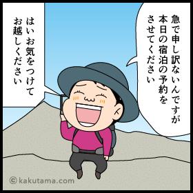 山小屋に泊まる時は予約を入れようの漫画2