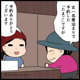 山小屋に泊まる時は予約を入れようの漫画3