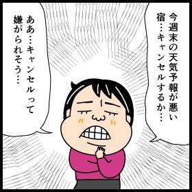 山小屋にキャンセルの連絡を入れる漫画1