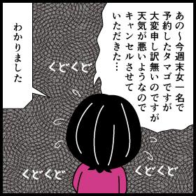 山小屋にキャンセルの連絡を入れる漫画2
