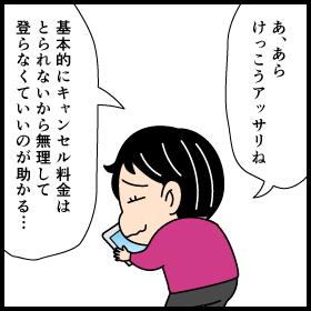 山小屋にキャンセルの連絡を入れる漫画3
