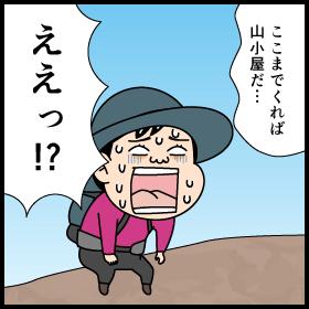 山小屋が営業休止中だった漫画1