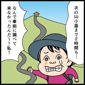 山小屋が営業休止中だった漫画3