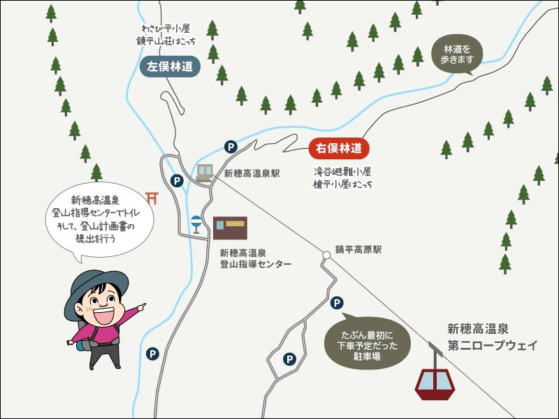 地図_新穂高温泉登山口イラストマップ