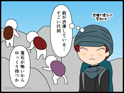 目的地をハッキリわかっていないまま登山をする人の漫画1