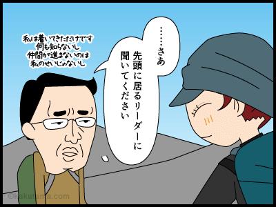 目的地をハッキリわかっていないまま登山をする人の漫画3