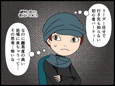 目的地をハッキリわかっていないまま登山をする人の漫画4