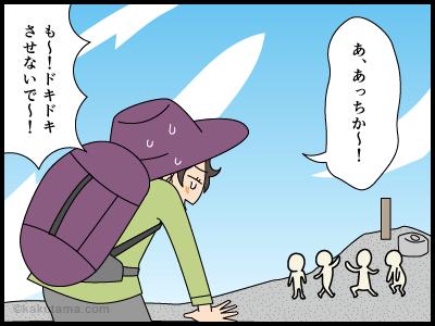 山頂に着いたと思ったのに標識がなくて焦る漫画4