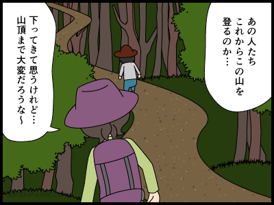 下山中に登山者を見て自画自賛する漫画3