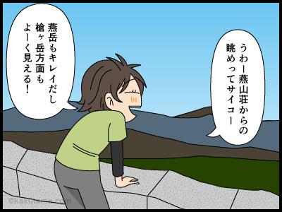 登山でもカップルは二人の世界?の漫画1
