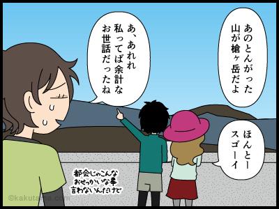 登山でもカップルは二人の世界?の漫画3