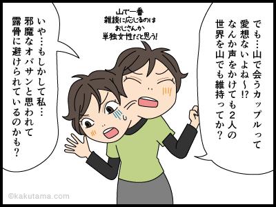 登山でもカップルは二人の世界?の漫画4