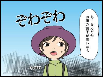 登山中に腹痛の予感に襲われて焦る漫画1