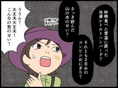 登山中に腹痛の予感に襲われて焦る漫画2